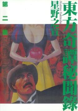 東方奇譚秘聞錄 02