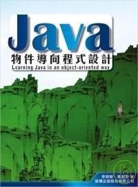 Java物件導向程式設計