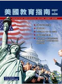 美國教育指南2007 ~ 2009