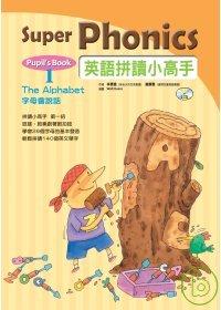 英語拼讀小高手 Book 1