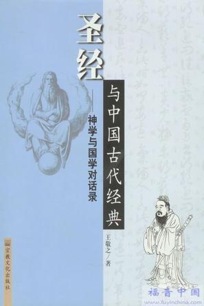 圣经与中国古代经典/