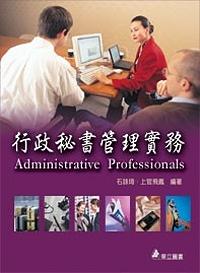 行政祕書管理與實務(三版)