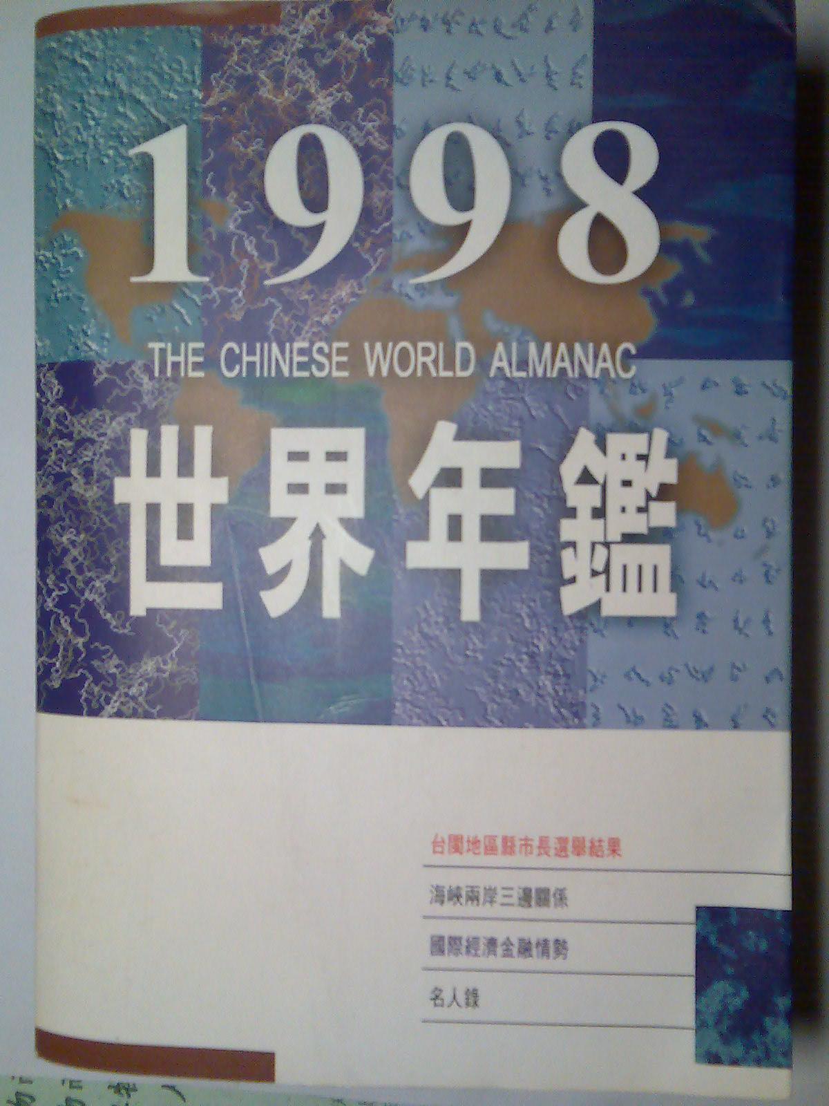 1998世界年鑑