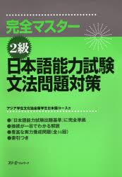 Japanese Language Proficiency Test Level Two Grammar