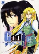 GOD no.2