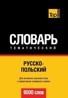 Russko-polskij tematicheskij slovar' - 9000 slov - Polish vocabulary for Russian speakers