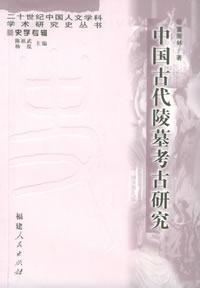 中国古代陵墓考古研究