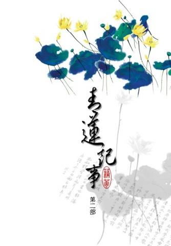青蓮記事(第二部)