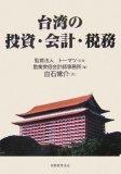台湾の投資・会計・税務