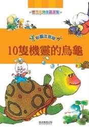 10隻機靈的烏龜