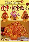 禮佛•摺金紙DIY2