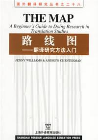 国外翻译研究丛书之二十八