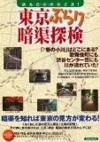 東京ぶらり暗渠探検