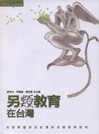 另類教育在台灣