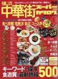 横浜中華街スーパーカタログ 2008―横浜観光プロモーションフォーラム設定ガイド