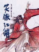 漫畫版笑傲江湖(21)