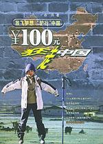 ¥100元狂走中国