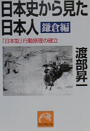 日本史から見�...