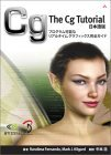 The Cg Tutorial 日本語版―プログラム可能なリアルタイムグラフィックス完全ガイド