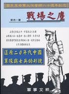 戰場之塵-還原20年代中國軍隊與士兵的形貌