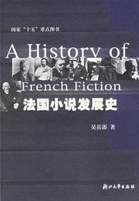 法国小说发展史