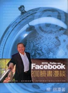 2010臉書漫談