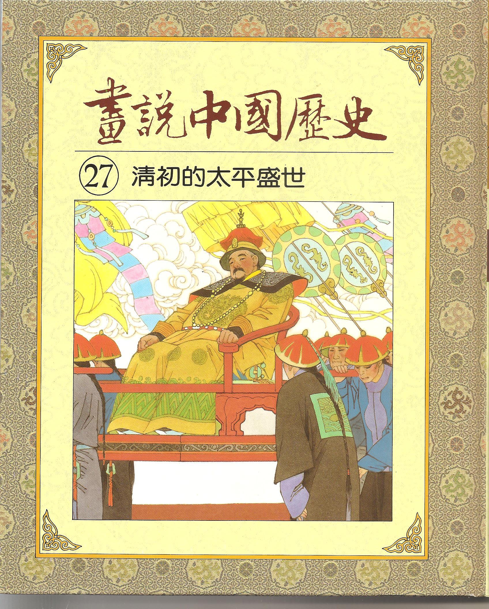 畫說中國歷史27: 清初的太平盛世