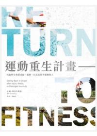 運動重生計畫:找回失去的健康,寫給所有曾經受傷、肥胖,以及長期不運動的人