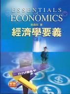 經濟學要義