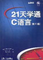 21天学通C语言