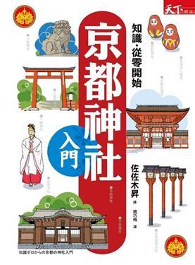 京都神社入門