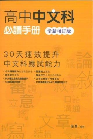 高中中文科必讀手冊
