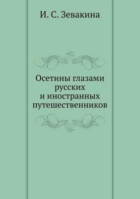 Osetiny glazami russkih i inostrannyh puteshestvennikov