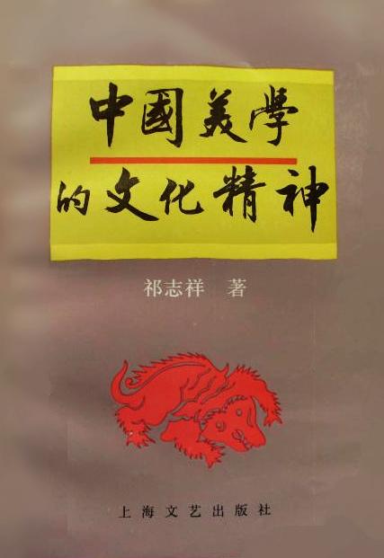 中国美学的文化精神