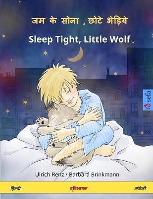 Jama ke sona, chote bheriye – Sleep Tight, Little Wolf. Bilingual Children's Book (Hindi – English)