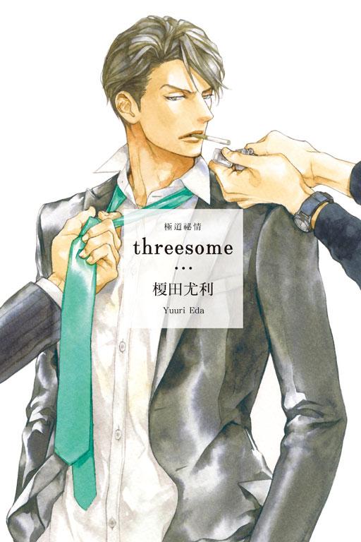 threesome極道祕�...