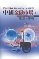 中國金融市場