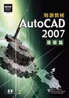 AutoCAD 2007 特訓教材