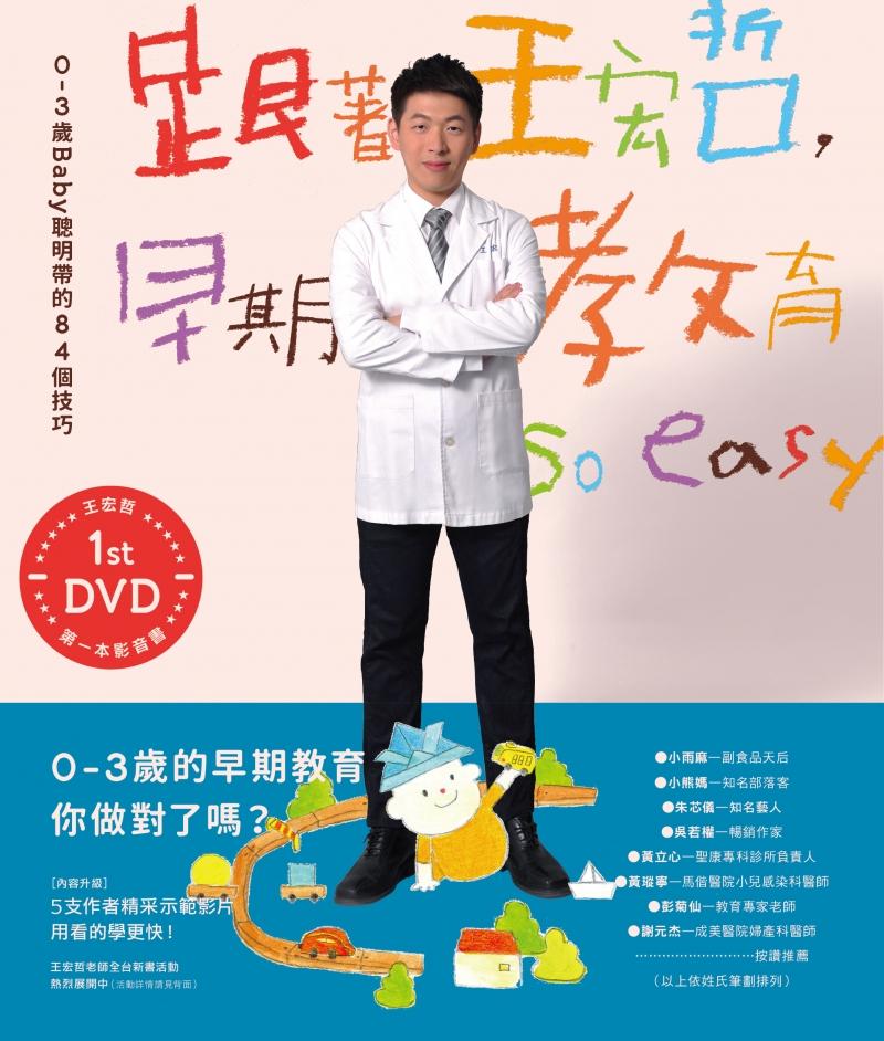 跟著王宏哲,早期教育so easy