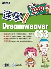 速學!Dreamweaver CS3(附光碟)