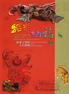 驅邪納福:辟邪文物與文化圖像
