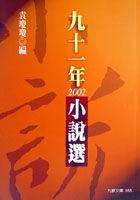 九十一年小說選