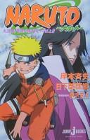 Naruto(ナルト)大...
