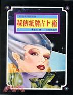 秘傳紙牌占卜術
