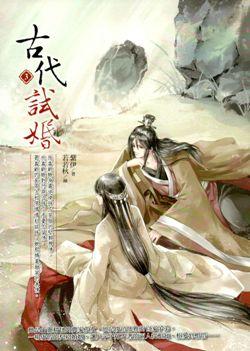 古代試婚 03