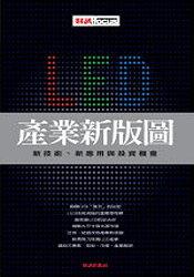 LED產業新版圖