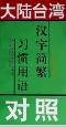 大陆台湾汉字简繁习惯用语对照