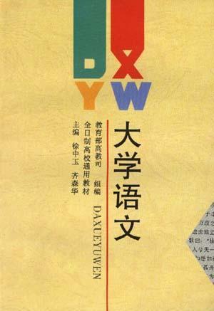 大学语文(增订本)