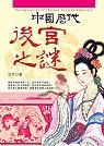 中國歷代後宮之謎