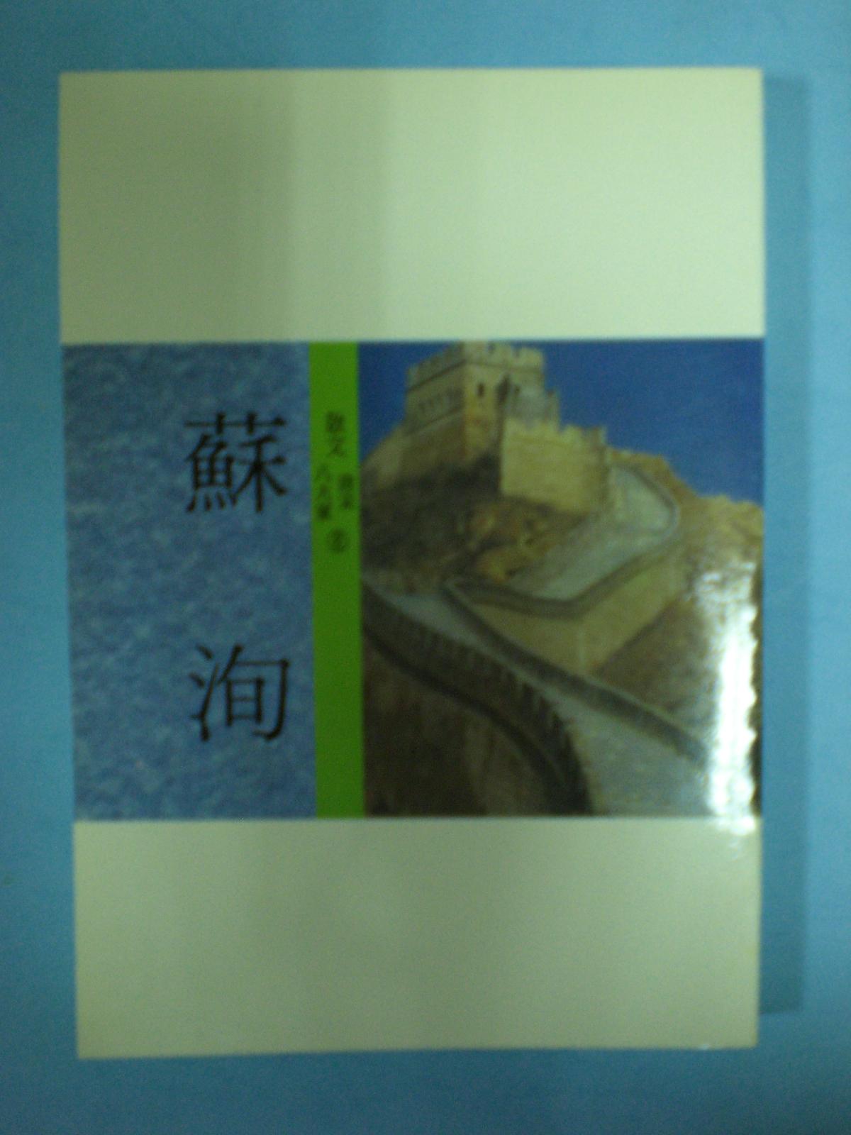 中國文學總新賞‧散文‧唐宋八大家(8)